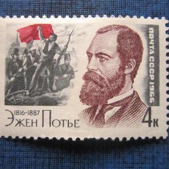 Марка СССР 1966 Потье н /г