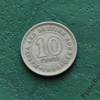 Малайя и Британское Борнео 10 центов 1960 г