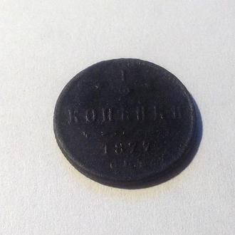 Россия 1/2 копейки 1877 год. Нечастая. (д16-2-6). Еще 100 лотов!