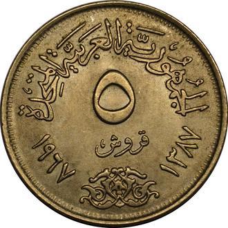 Єгипет 5 Piastres 1967  B160