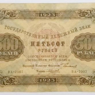 500 рублей 1923 года Серия ВА