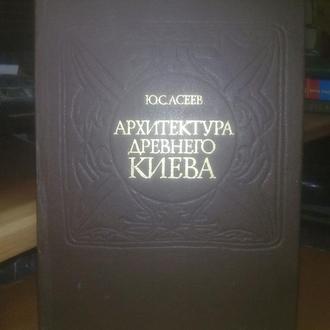 Асеев. Архитектура древнего Киева