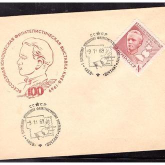СССР СТАРЫЕ КОНВЕРТЫ ВЫСТАВКА 1969