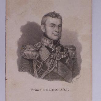 Князь Волконский Петр Михайлович, Россия, 1820-ые года
