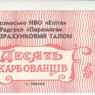 """Волинське НВО """"Еліта"""" радгосп """"Перемога"""" с Баківці 10 карбованців UNC"""