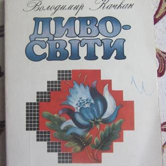 Володимир Качкан Дивосвіти. (Книга про творців Краси)