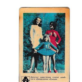 Календарик 1975 Мода 75, Минлегпром, девушки