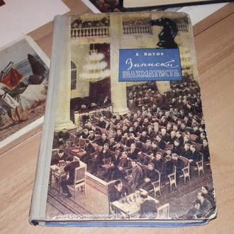 Шахматы Котов Записки Шахматиста 1954 год