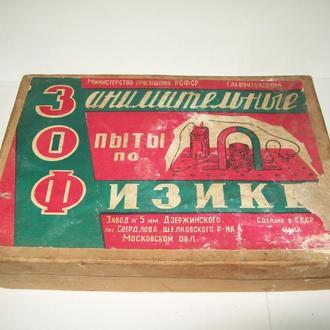 Электроконструктор 100 занимательных опытов пр-во СССР 1969г.