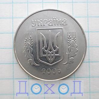 Монета Украина Україна 5 копеек копійок 2005 гладкий гурт магнит №2