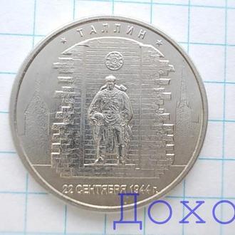 Монета Россия 5 рублей 2016 ММД Таллин магнит