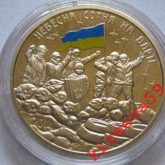 Україна_ Памятна медаль НБУ Небесна сотня на варті  2014р.
