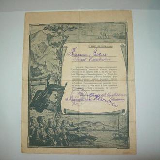 Благодарность ВГК Сталина Приказ №372 от 23.08.1945 за бои с японцами на Дальнем Востоке