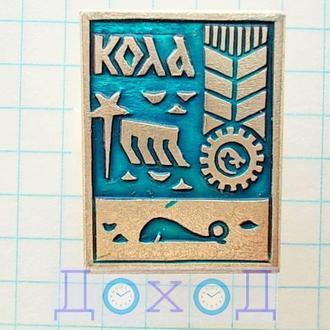Значок Кола Мурманская герб №2