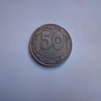 Редкая монета.  50 копеек 1992 год
