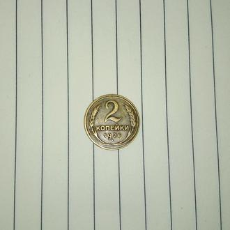 Монета СССР 2 Копейки!