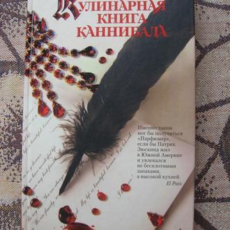 К. Бальмаседа Кулинарная книга каннибала