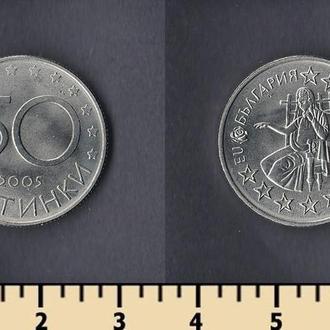Болгария 50 стотинки 2005