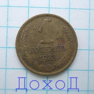 Монета СССР 1 копейка 1983 №1