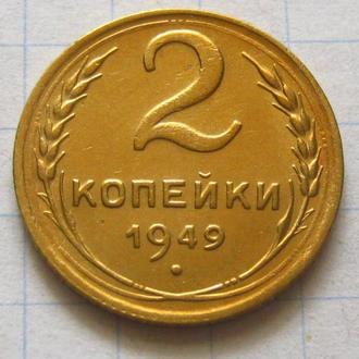 СССР_ 2 копейки 1949 года оригинал