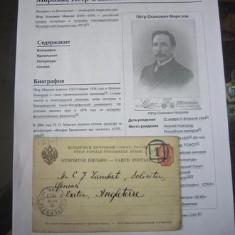 ШАХМАТНАЯ ПЕРЕПИСКА 1890 Г. ЛАМБЕРТ-МОРОЗОВ