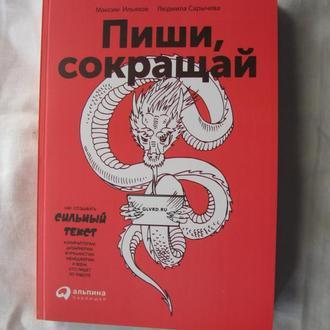 М. Ильяхов Пиши, сокращай