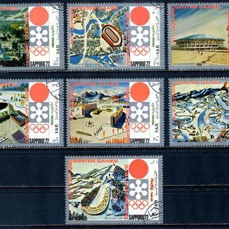 Йемен АР. Зимняя Олимпиада (серия+блок) 1970 г.