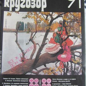 Кругозор №4, 1991, звуковой журнал