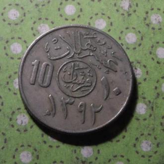 Саудовская Аравия монета 10 халала 1972 год !