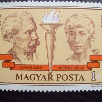 Венгрия 1979г.негаш.