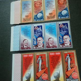 СССР 1981г. День космонавтики.