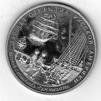 250 лет открытия русской Америки ММД