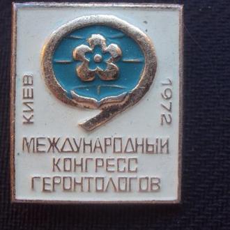 Межд. конгресс геронтологов. Киев