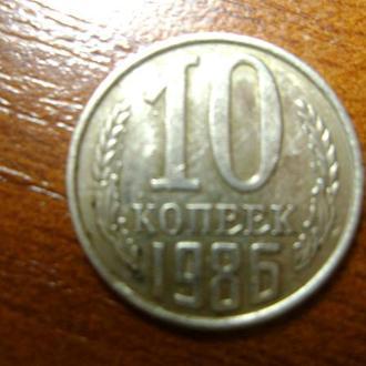 10 коп СРСР 1986р