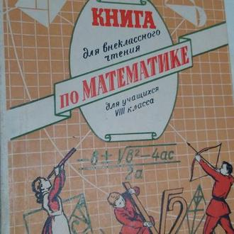Книга для внеклассного чтения по математике для учащихся 8 класса А.Колоссов