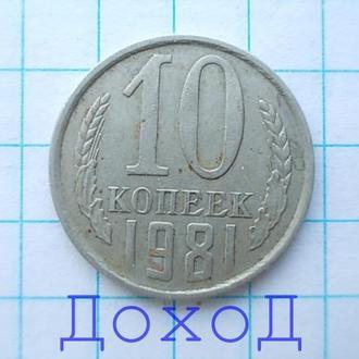 Монета СССР 10 копеек 1981 №5