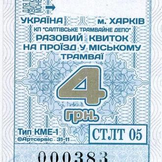 Талон Харьков 2018 г. - 4 гривни Трамвай Тип #5