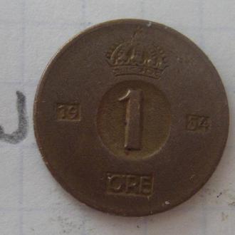 ШВЕЦИЯ, 1 эре 1954 года.