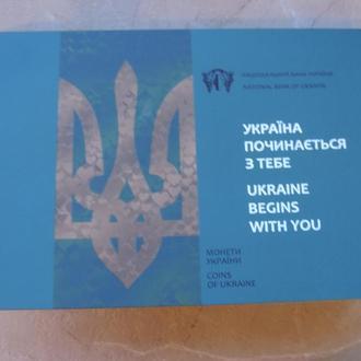 Україна починається з тебе - Буклет