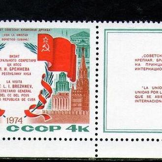 SS 1974 г. Визит Л. Брежнева на Кубу. С купоном. (Чистая (**)) УГОЛ! КЦ10руб.
