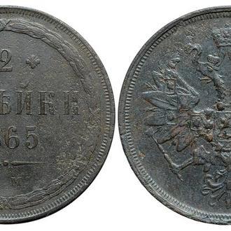 2 копейки 1865 года №4909