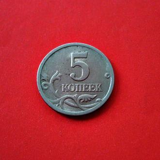Монета 5 российских копеек 2001 год С.П