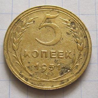 СССР_ 5 копеек 1931 года оригинал