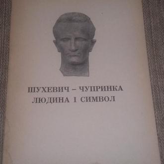 Янів В. Шухевич-Чупринка – людина і символ. Мюнхен, 1950р.