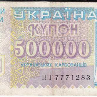 500000 карбованцев Купон 1994 Украина серия ПГ 777...