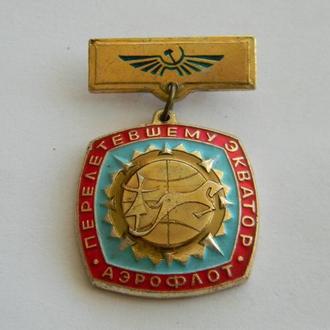Знак Аэрофлота Перелетевшему экватор