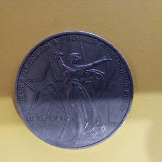 Монета СССР - 1 Рубль 1975 г.