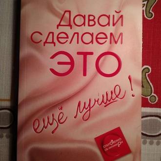 """Д.Балыко """"Давай сделаем это еще лучше"""", Эксмо, 2010 год"""