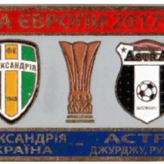 ФК Александрия - Астра Румыния Лига Европы 2017-18