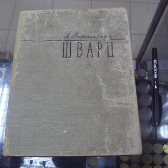 книга а.верещагин вячеслав григорьевич шварц 1960 №147